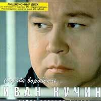 Иван Кучин. Судьба воровская - Иван Кучин