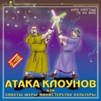 Schura Karetnyj. Ataka klounow - Shura Karetnyy