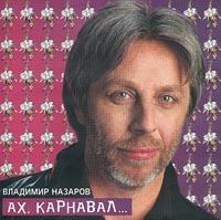 Ах, Карнавал - Владимир Назаров