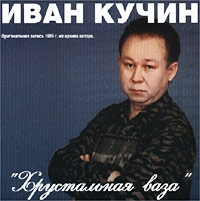 Иван Кучин. Хрустальная ваза - Иван Кучин