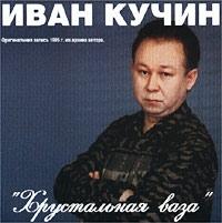 Ivan Kuchin. Hrustalnaya vaza - Ivan Kuchin