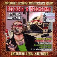 Rasskazy i rasskaziki ot SHury Karetnogo - Shura Karetnyy