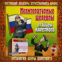 Neliteraturnye shedevry ot SHury Karetnogo - Shura Karetnyy