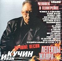 Ivan Kuchin  Chelovek v telogreyke - Ivan Kuchin