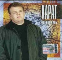 Andrey Karat. Leti pechal… - Andrej Karat