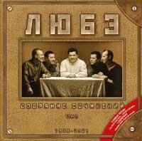 Любэ. Собрание сочинений. Том 2. 1998-2001 - Любэ