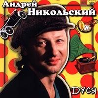 Dusya - Andrey Nikolskiy