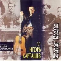 Igor Kartaschew. Staraja Moskwa - Igor Kartashev, Bratya Zhemchuzhnye