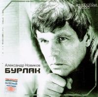 Александр Новиков. Бурлак - Александр Новиков