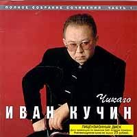Ivan Kuchin  Polnoe sobranie sochineniy, chast 1  Chikago - Ivan Kuchin