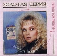 Марина Журавлева. Золотая серия - Марина Журавлева