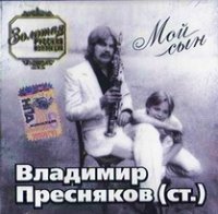 Wladimir Presnjakow (st.). Moj syn - Vladimir Presnyakov-starshiy