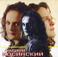 Andrej Kosinskij. Perwaja Kollekzija - Andrej Kosinskij