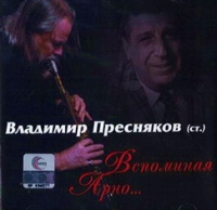 Владимир Пресняков (ст.). Вспоминая Арно (2 CD) - Владимир Пресняков-старший