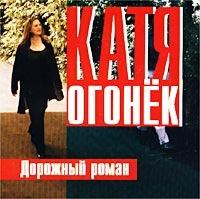 Audio CD Dorozhnyj roman - Katja Ogonek