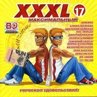 Various Artists. XXXL 17. Maksimalnyj - Diskoteka Avariya , Mr. Credo, Valeriy Meladze, Sergey Zhukov, Nepara , Dima Bilan, Grigori Leps
