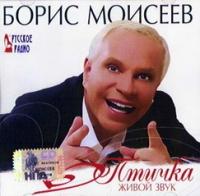 Борис Моисеев. Птичка Живой звук - Борис Моисеев