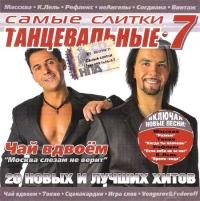 Various Artists. Samye slitki. Tantsevalnye 7 - Katya Lel, Chay vdvoem , Reflex , DJ Groove , Plazma , Tokio , Masskva