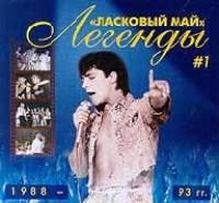 Ласковый май. Легенды № 1 1988-1993 Гг - Ласковый май