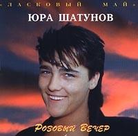 Юра Шатунов и Ласковый май. Розовый вечер - Юрий Шатунов, Ласковый май