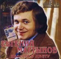 Евгений Мартынов. Имена на все времена - Евгений Мартынов