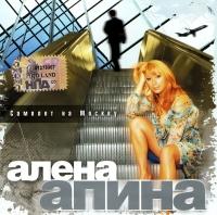 Alena Apina. Samolet na Moskvu - Alena Apina