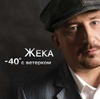 Scheka. – 40 s weterkom - Zheka