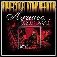 Vyacheslav Klimenkov. Luchshee… 1995-2002 chast 1 - Vyacheslav Klimenkov