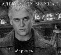 Александр Маршал. Обернись - Александр Маршал