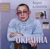 Андрей Климнюк. Окраина - Андрей Климнюк