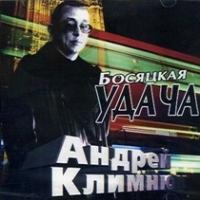 Андрей Климнюк. Босяцкая удача - Андрей Климнюк