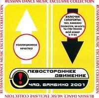 Чао, Бамбино 2001 - Левостороннее движение