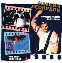 Максим Леонидов. Лучшие Песни 1985-2000 - Максим Леонидов