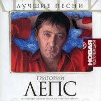 Григорий Лепс. Лучшие песни. Новая коллекция - Григорий Лепс
