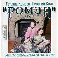 Татьяна Комова - Георгий Квик. Дуэт Ромэн. Луны волшебной полосы - Дуэт Ромэн