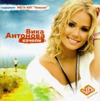 Вика Антонова. Качели - Вика Антонова
