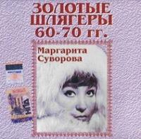 Маргарита Суворова. Золотые Шлягеры 60-70 гг. - Маргарита Суворова