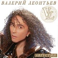 Валерий Леонтьев. Августин - Валерий Леонтьев