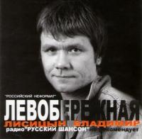 Владимир Лисицын. Левобережная - Владимир Лисицын