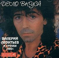 Дело Вкуса - Валерий Леонтьев, Эхо