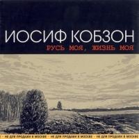 Iosif Kobzon. Rus moya, zhizn moya - Iosif Kobzon