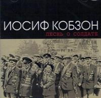 Иосиф Кобзон. Песнь о солдате - Иосиф Кобзон
