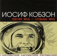 Iosif Kobzon. Pesnya moya - sudba moya - Iosif Kobzon