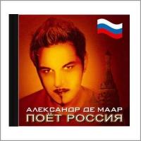 Alexander De Maar. Poyot Rossiya... - Alexander De Maar