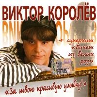 Viktor Korolev. Za tvoyu krasivuyu ulybku! - Viktor Korolev