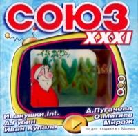 Various Artists. Sojus XXXI - Propaganda , Zhasmin , Pod