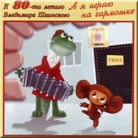 Владимир Шаинский к 80-ти летию. А я играю на гармошке - Владимир Шаинский