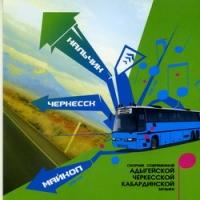 Majkop-CHerkessk-Nalchik. Sbornik sovremennoj Adygejskoj, CHerkesskoj, Kabardinskoj muzyki - Anzhelika Nachesova