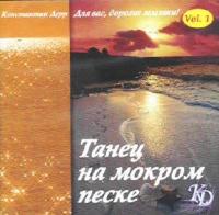 Konstantin Derr. Tanets na mokrom peske -