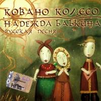 Nadeschda Babkina i Russkaja pesnja. Kowano koleso - Nadezhda Babkina, Ansambl Russkaya pesnya